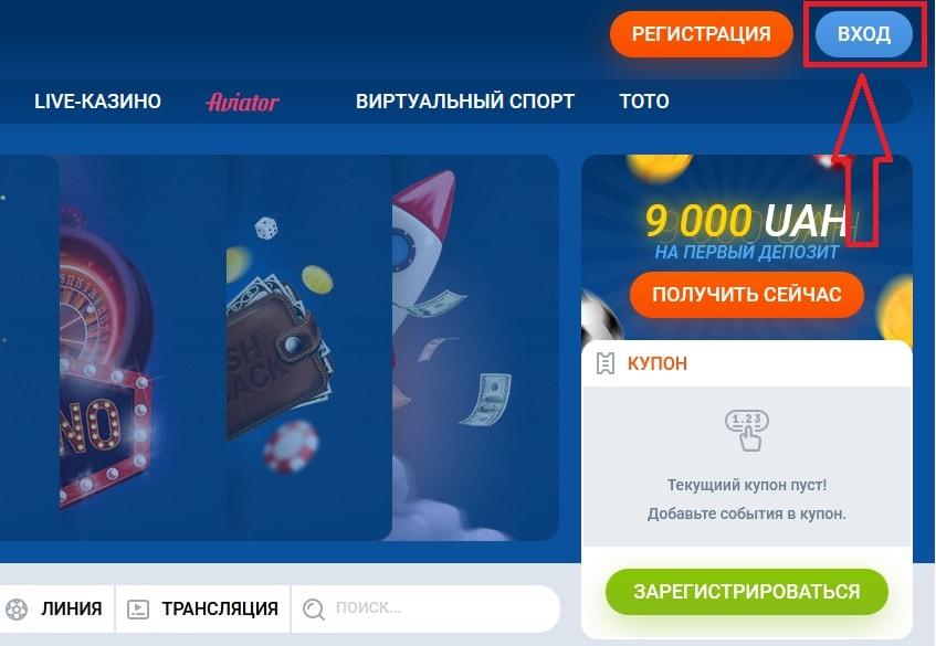 """Кнопка """"Вход"""" на сайте Мостбет"""