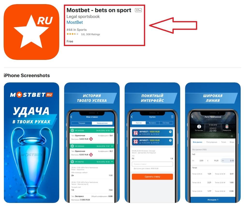 Как скачать приложение Мостбет в AppStore?