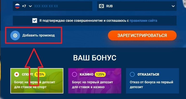 Ввод промокода при регисрации на сайте БК