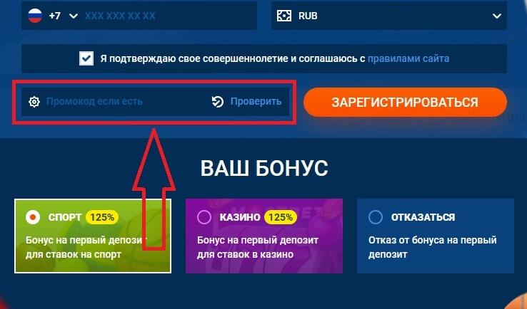 Поле для ввода промокода при геристрации на сайте букмекерской конторы Мостбет