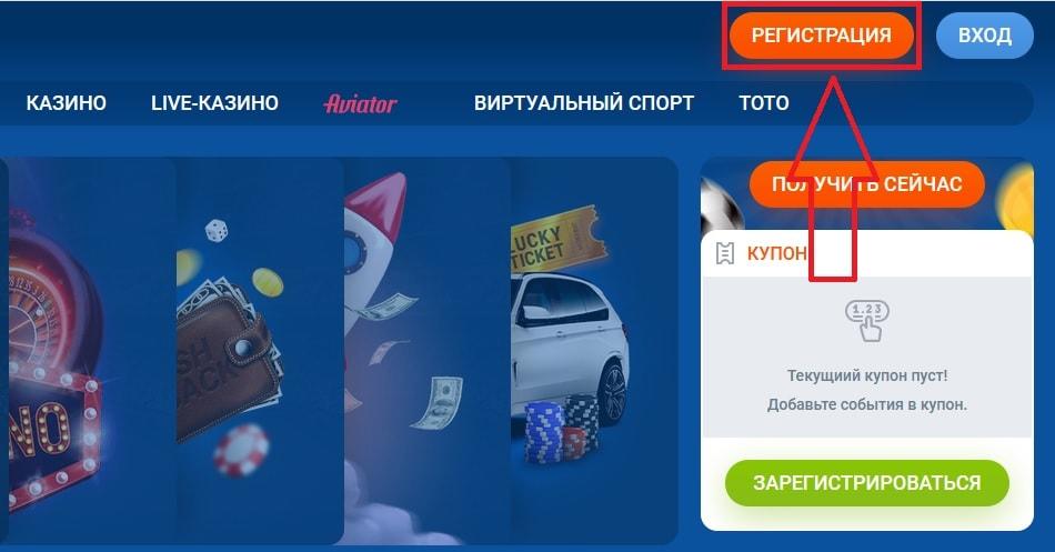 Кнопка для регистрации на сайте Mostbet